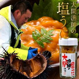 うに 塩ウニ60g  大間漁師の塩うに 瓶詰め 青森県大間産ムラサキウニ ビンづめ 通販 取り寄せ クリスマス お歳暮 おすすめ ギフト