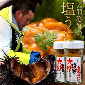 うに 塩ウニ60g×2本  大間漁師の塩うに 瓶詰め 青森県大間産ムラサキウニ ビンづめ 通販 取り寄せ クリスマス お歳暮 おすすめ ギフト