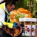 うに 塩ウニ60g×3本 |大間漁師の塩うに 瓶詰め 青森県大間産ムラサキウニ ビンづめ 通販 取り寄せ クリスマス お歳暮 おすすめ ギフト…
