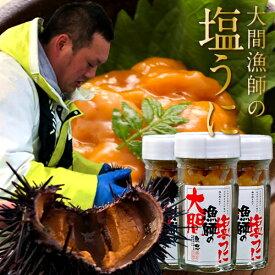 うに 塩ウニ60g×3本  大間漁師の塩うに 瓶詰め 青森県大間産ムラサキウニ ビンづめ 通販 取り寄せ クリスマス お歳暮 おすすめ ギフト 送料無料