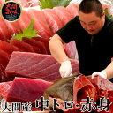 【大間E】大間マグロ 中トロ200g、赤身200g |青森県大間産 大間のまぐろ本マグロ2種食べ比べセット 送料無料