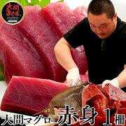大間まぐろ魚忠青森県大間産本マグロ赤身200g×1柵(クロマグロ約2.5人前)【楽ギフ_のし】