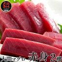 大間本マグロ 赤身200g×2柵 |青森県大間産 大間のまぐろ刺身 送料無料