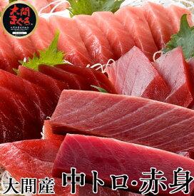 【大間E】大間マグロ 中トロ200g、赤身200g |青森県大間産 大間のまぐろ本マグロ刺身セット 2種食べ比べ送料無料