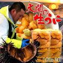 うに 生うに180g×2個 |大間漁師の生ウニ 瓶パック詰め[約3-5人前×2個]青森県大間産 ムラサキウニ ビンづめ おすす…