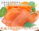 秋鮭スモークサーモンスライス150g×4入【楽ギフ_包装】【楽ギフ_のし宛書】