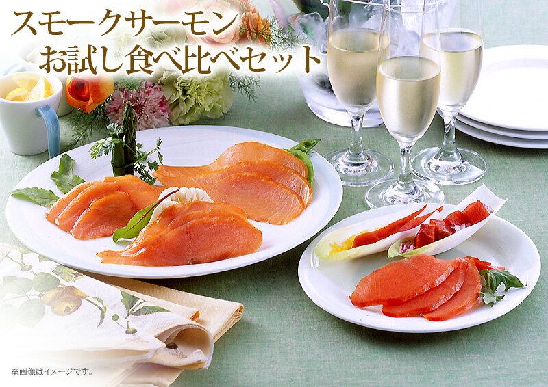 【送料無料】[紅鮭・秋鮭]スモークサーモン2種類のお試し食べ比べセット♪