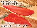 「水産庁長官賞」受賞紅鮭スモークサーモンスライス50g入×8パック【楽ギフ_包装】【楽ギフ_のし宛書】