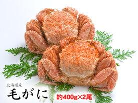 北海道産毛がに約800g(約400g×2尾)