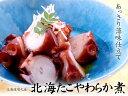北海道産たこやわらか煮 230g