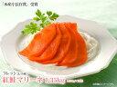 「水産庁長官賞」受賞ソフトスモークした紅鮭とシャキシャキの玉ねぎをほどよい酸味の特製ドレッシングに漬け込みました♪フレッシュ 紅鮭スモークマリーネ(マリネ) 1...
