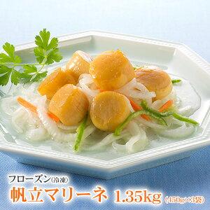 フローズン(冷凍タイプ)帆立スモークマリーネ(マリネ) 1.35kg