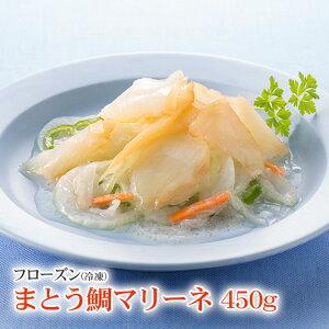 フローズン(冷凍タイプ)まとう鯛スモークマリーネ(マリネ) 450g