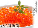 北海道産天然秋鮭の厳選秋鮭卵でつくりました!秘伝のタレが決めてです♪鮭専門店こだわりのいくら醤油漬70g