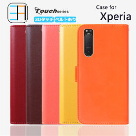 XPERIA XZ3 ケース 手帳型 カバー ターチ スマホケース 耐衝撃 ベルトあり XPERIA XZ3 カバー SO-01L SOV39 801SO ケース SO01L XPERIAXZ3 エクスペリアXZ3 レンズ保護 カード収納 サイドマグネット式 ストラップホール スマホカバー 携帯ケース 6色