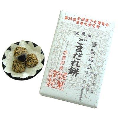 ごまだれ餅(胡麻あん入り)[15個入・1箱]