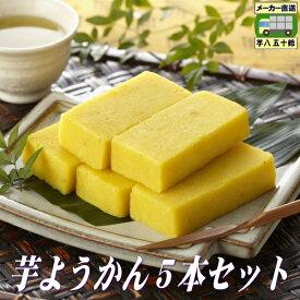 【メーカー直送】スイートポテトみたいな芋ようかん(生タイプ)[5本入]