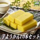 【メーカー直送】スイートポテトみたいな芋ようかん(生タイプ)[10本入]