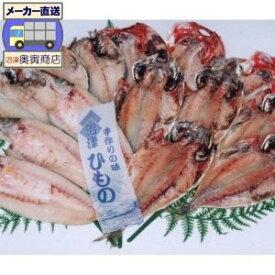 沼津干物 あじ・かます・えぼ鯛・金目鯛ひもの[14枚セット]