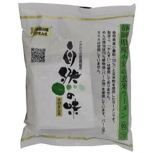 自然の味そのまんま 静岡県産小麦の玄米入ラーメン 乾麺[100g]