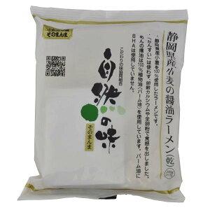 自然の味そのまんま 静岡県産小麦の醤油ラーメン 乾麺[100g]