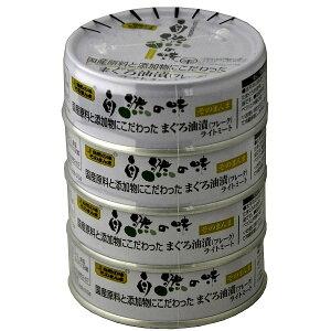 自然の味そのまんま 国産原料と添加物にこだわったまぐろ油漬(フレーク)缶詰[70g×4]