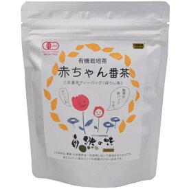 自然の味そのまんま 赤ちゃん番茶[2g×20袋]