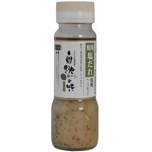 自然の味そのまんま 焼肉塩だれ 塩糀ハーブ仕立て[190g]