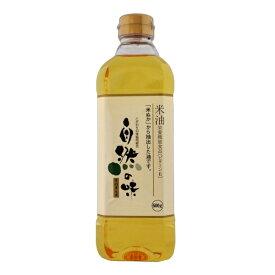 自然の味そのまんま 米油(こめあぶら)[600g]
