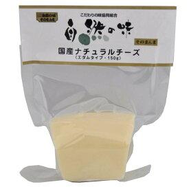 自然の味そのまんま ナチュラルチーズ(エダムタイプ)[150g]