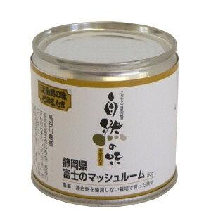自然の味そのまんま 静岡県富士のマッシュルーム缶詰[50g]