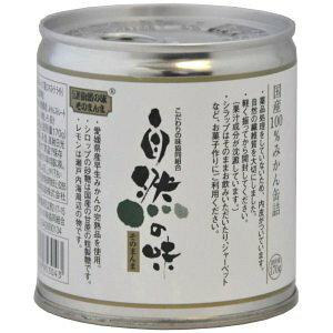 自然の味そのまんま 国産100%みかん缶詰[固形量170g]