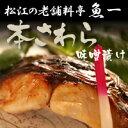 魚一の本さわら味噌漬け(5切れ入り)【料亭魚一の老舗物語通販|島根県松江市からお届け】