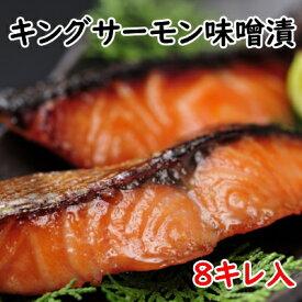 キングサーモンの味噌漬8キレ 味噌漬け 味噌漬 西京漬 サーモン 味噌漬 サーモン西京漬け サケ味噌漬 サケ西京漬 味噌 ご飯のお供 お試し ガーゼに包んで