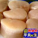 活き締め 冷蔵品タイラギ 貝柱4−5人前刺身用、薄皮取り済み切るだけ簡単♪平貝 柱 送料無料約400g(約5−12個)