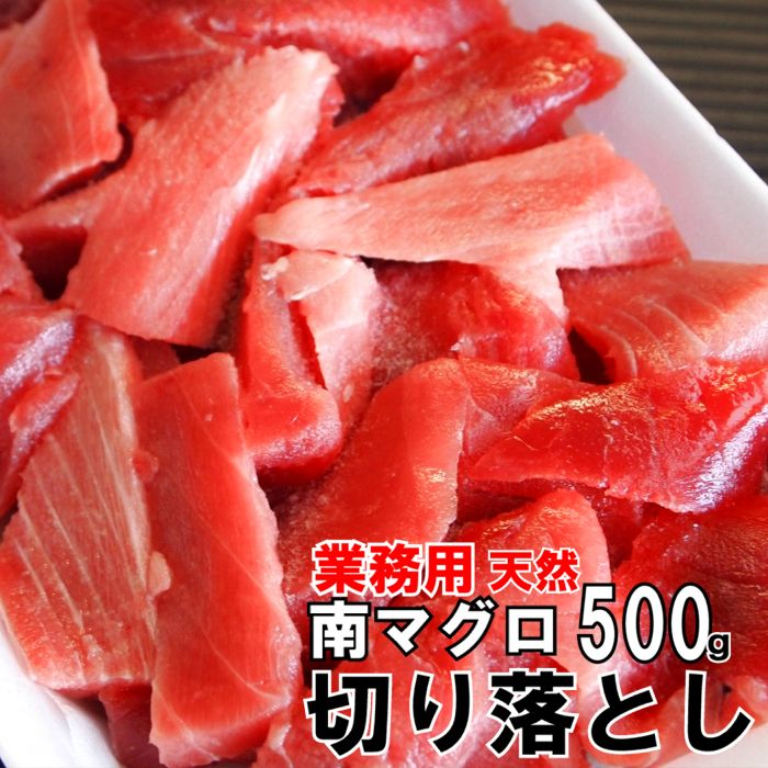 冷凍ミナミマグロ切り落とし約500g刺身、漬け丼、手巻寿司に