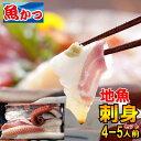 刺身 盛り合わせ、刺身 柵お刺身 セット 4-5人前手巻き寿司 セット 海鮮鮮魚セット 送料無料海鮮丼 魚 鮮魚 詰め合わせ