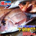 【月間優良ショップ受賞】下処理 鮮魚セット鮮魚 3000円分魚 詰め合わ 海鮮福袋鮮魚ボックス鮮魚 下処理お取り寄せグ…