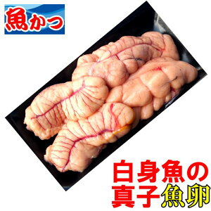 魚のまこ 約500g 冷凍送料無料 瀬戸内海産コショウダイ 真子(魚卵)お取り寄せグルメきめ細かい白身魚のまこです。
