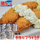<冷凍>フライ用地魚鮮魚・地魚パン粉付け5品セット地魚フライセット白身魚フライ、青魚フライ鮮魚セット 送料無料