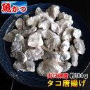 <冷凍>マダコの唐揚げ山口県産たこ使用約500gタコ、蛸