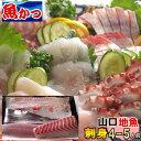 刺身 盛り合わせ、刺身 柵お刺身 セット 4-5人前手巻き寿司 セット 海鮮鮮魚セット 送料無料海鮮丼 魚 鮮魚 詰め合…