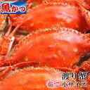 ワタリガニ メス、オス問わず茹で(ゆで)渡り蟹 ワタリガニ、1kgUP小、中3-4尾送料無料わたりがに、ガザミ