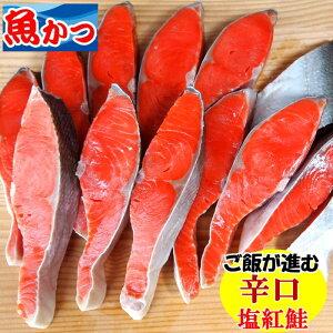 【月間優良ショップ4連続受賞】冷凍 辛口 塩紅鮭(べにさけ)塩鮭 切り身約650g冷凍 鮭 汐サケ 塩さけ昔ながらの塩っ辛いサケ鮭 辛口 送料無料鮭 切り身、汐紅鮭塩辛い鮭、鮭 切り身鮭