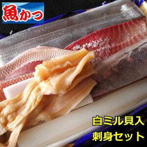 白ミル貝入り刺身 盛り合わせお刺身 セット 4-5人前刺身魚短冊 詰め合わせ送料無料 刺身醤油付鮮魚 直送詰め合わせ
