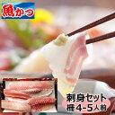 【月間優良ショップ受賞】山口の魚屋が作るお刺身 セット 4-5人前鮮魚ボックス 送料無料刺身 盛り合わせ 手巻き寿司セ…
