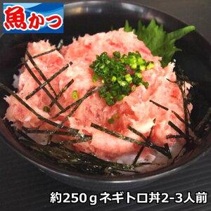 ねぎとろ約250g 冷凍ネギトロ丼2-3人前手巻き寿司 ネタお取り寄せグルメマグロ さしみ 寿司まぐろたたき 海鮮丼 寿司ネタ