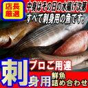 お刺身用鮮魚厳選の魚かつの刺身用ウハウハセット