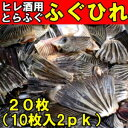 メール便で発送します。日本酒ファンにはたまらない「ひれ酒用」とらふぐのふぐひれ20枚入り(10枚入り2パックセット)