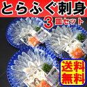 魚屋が作るふぐ刺し1人前3皿セット 送料無料【ふぐ,フグ,河豚,てっさ】